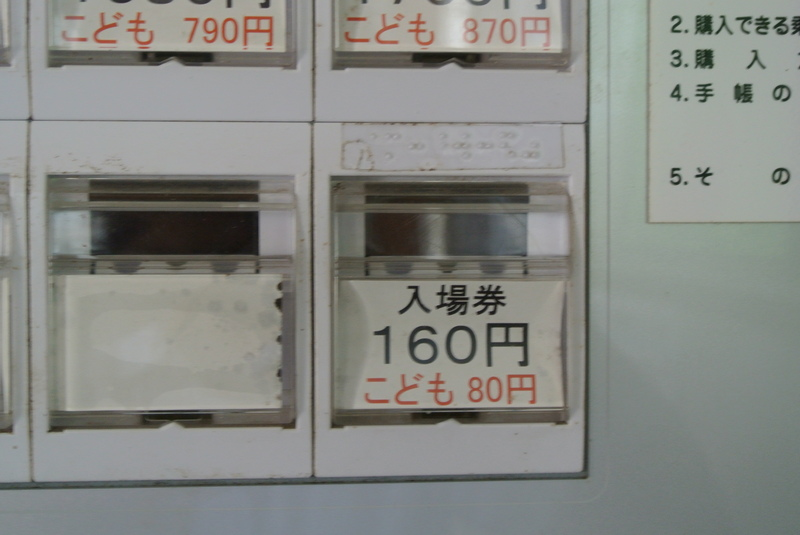 四国の駅と車窓88箇所巡り ~第7...